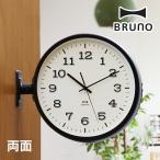 両面時計 両面 ツーフェイス ダブルフェイス ブルーノ 時計 両面壁掛け時計 レトロ シンプル [ BRUNO ツーフェイス クラシック クロック ]