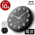 掛け時計 電波 BRUNO ブルーノ 電波時計 電波モノクロ 壁掛け時計 時計 壁掛け かけ時計 ウッド [ BRUNO 電波モノクロウッドクロック ]