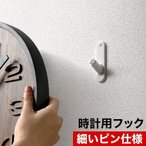 フック 石膏ボード 掛け時計 壁掛け時計 ( 時計用フック )