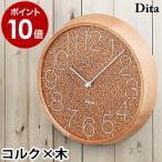 壁掛け時計 北欧 ナチュラル アンティーク ( Dita ディタ )