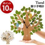 振り子時計 壁掛け時計 北欧 木目 ナチュラル ( Turul トゥルル )