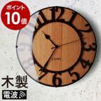 電波時計 掛け時計 時計 木製 木 ウッド 壁掛け 壁掛け時計 おしゃれ レトロ 北欧 かわいい ギフト 引越し祝い [ 電波時計 Musee-wood- ミュゼ・ウッド ]