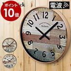 掛け時計 電波時計 壁掛け時計 おしゃれ 壁時計 壁掛け 時計 電波掛け時計 かけ時計 シンプル かわいい アンティーク 新築祝い [ Bushwick ブッシュウィック ]
