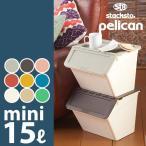 おもちゃ箱 収納ボックス ケース ボックス 衣装ケース スタックストー ペリカン ( stacksto pelican mini )