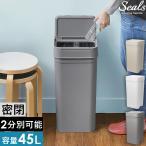 ゴミ箱 45リットル 分別 密閉 シールズ45 ダストボックス 袋 見えない 生ゴミ ごみ箱 臭わない パッキン付き 大容量 45L [ Seals 45 密閉ダストボックス ]