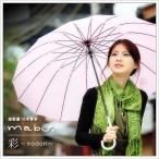 傘 雨傘 16本骨傘 長傘 和傘 番傘 mabu irodori 超軽量 ( マブ 彩 irodori )