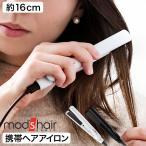 携帯用ヘアアイロン ストレートアイロン 持ち運び ミニ モバイルバッテリー対応 USB [ モッズ・ヘア スタイリッシュ モバイルヘアアイロン MHS-0840 ]