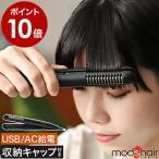 モッズヘア ヘアアイロン ミニ 海外対応 前髪 USB式 コンセント ストレートアイロン [ モッズ・ヘア スタイリッシュ モバイルヘアアイロンプラス ]