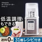 ビタントニオ ヨーグルトメーカー 発酵メーカー VYG-11 発酵フードメーカー 発酵器  低温調理器 [ Vitantonio YOGURT MAKER VYG11 ]