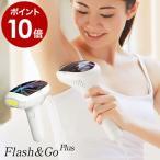 フラッシュ式脱毛器 メンズ 顔 ベリッシマ ピストル型 ( BELLISSIMA Flash&Go Plus )