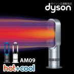 ダイソン ホットアンドクール サーキュレーター Multiplier DCモーター 羽のない扇風機 ( dyson hot + cool )