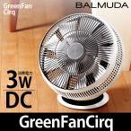 扇風機 せんぷうき サーキュレーター Air Circulator Greenfan