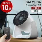 バルミューダ グリーンファン C2 サーキュレーター サーキュ BALMUDA 扇風機 静音 DC DCモーター おしゃれ 脱臭 部屋干し 室内干し [ BALMUDA GreenFan C2 ]