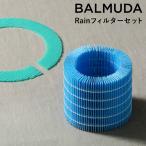 バルミューダ BALMUDA 気化式加湿器 Rain レイン フィルター リフィル フィルターセット 交換用 加湿器 気化式 [ BALMUDA rain/レイン フィルターセット ]
