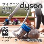 dyson ( ダイソン サイクロン掃除機 DC46 タービンヘッド )