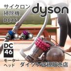 dyson ( ダイソン サイクロン掃除機 DC46 モーターヘッド )