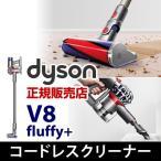 ダイソン コードレス掃除機 サイクロン式 ( Dyson V8 Fluffy+ フラフィプラス )