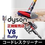 ダイソン コードレス掃除機 サイクロン式 ( Dyson V8 Fluffy フラフィ )