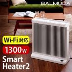 バルミューダ ESH-1100UA-SW パネルヒーター 遠赤外線 ( BALMUDA Smart Heater2 / スマートヒーター2 Wi-Fi対応 )