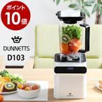 ダネッツ プロフェッショナルブレンダー D103 DUNNETTS 送料無料