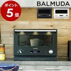 バルミューダ ザ・レンジ オーブンレンジ ワイド 幅45cm コンパクト 電子レンジ オーブン フラット デザイン家電 キッチン [ BALMUDA The Range ]