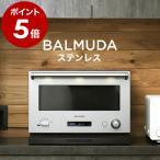バルミューダ ザ・レンジ オーブンレンジ 深角皿付き コンパクト ワイド 電子レンジ オーブン レンジ [ BALMUDA The Range ステンレス ] 特典付き