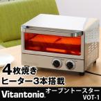 オーブントースター 4枚 vitantonio ビタントニオ VOT-1 送料無料