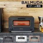 バルミューダ ザ・トースター スチーム機能 オーブントースター 焼き立てパン オーブン調理 冷凍パン グラタン 蒸気 [ BALMUDA The Toaster ] 特典付き