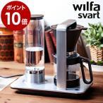 ウィルファ スヴァート プレシジョン 全自動コーヒーメーカー ドリップコーヒー 北欧 ( Wilfa SVART Precision WSP-1A )