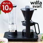 ウィルファ スヴァート プレシジョン 全自動コーヒーメーカー ドリップコーヒー 北欧 ( Wilfa SVART Precision WSP-1B )