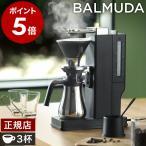 【予約販売】バルミューダ ザ・ブリュー ドリップ式コーヒーメーカー バイパス注湯 正規品 温度調整 粉 ステンレスサーバー [ BALMUDA The Brew ]