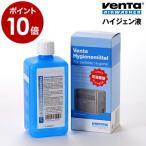 ベンタ エアウォッシャー ( Venta Airwasher ハイジェン液 500ml )