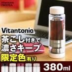 ティーボトル 茶こし 保温 ビタントニオ ツイスティー 白湯 水筒 水瓶 不倒翁 声望 Vitantonio TWISTEA VTW-10