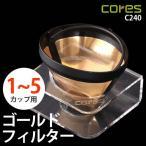 Cores フィルター コーヒーフィルター 純金 ドリップ 金属製 ( コレス ゴールドフィルター C240 )