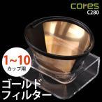 Corres ゴールド コーヒーフィルター ドリップ 10杯 [ コレスのゴールドフィルター C280 ]