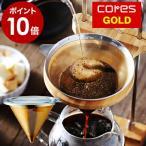 コレス コーヒーフィルター ドリッパー 金属製 ( cores コーンゴールドフィルター )