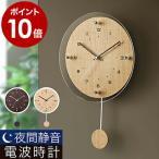 ショッピング電波時計 電波時計 振り子時計 壁掛け時計 ( アンティール 限定色 )