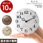 置時計 置き時計 アンティーク おしゃれ 壁掛け時計 壁かけ時計 掛け時計 壁掛け 時計 置き掛け兼用時計 パドメラミニオールド 送料無料