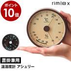 湿度計 温度計 おしゃれ 湿度湿度計 温湿度計 アシュリー 送料無料