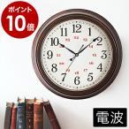 掛け時計 おしゃれ 電波時計 レトロ 電波 かわいい かけ時計 新築祝い ギフト 木目調 大きい 見やすい [ rimlex リムレックス エクストラルクラシック ]