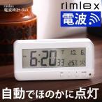 目覚まし時計 電波時計 置き時計 温度 温度計 夜間点灯 デジタル電波時計 Galt ガルト