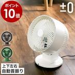 プラスマイナスゼロ プラマイゼロ 扇風機 首振り 上下左右 タイマー ( ±0 サーキュレーター リモコン付き )
