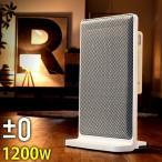 遠赤外線 パネルヒーター 暖房 スリム プラスマイナスゼロ プラマイゼロ ( ±0 XHP-X010 )