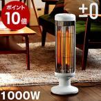 ヒーター 電気ストーブ 遠赤外線 プラスマイナスゼロ 暖房 1000W XHS Y410