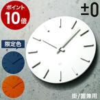 プラスマイナスゼロ ウォールクロック 掛け時計 時計 かけ時計 壁掛け時計 おしゃれ ZZC-X020 [ ±0 WallClock プラマイゼロ ウォールクロック ]