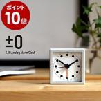 置き時計 目覚まし時計 北欧 ±0 ( プラスマイナスゼロ 2.5R アナログアラームクロック )