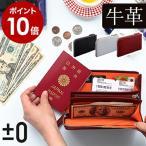 パスポートケース 革 パスポートカバー パスポート入れ 財布 サイフ 長財布 本革 レザー 牛革 トラベル オーガナイザー グレー [ ±0 パスポートウォレット ]