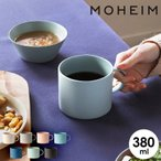 マグカップ 北欧 モヘイム 食器 おしゃれ コーヒーカップ スープカップ 陶器 マグ スープマグ ティーカップ スープマグカップ マット [ MOHEIM MUG 380 ]