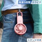 ハンディファン カラビナ 二重反転ファン 大風量 静音 usb 風量5段階 リズム風 usb扇風機 おしゃれ 卓上扇風機 [ RHYTHM Silky Wind Mobile 2 ]