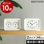 掛け時計 置き時計 置き掛け兼用 湿度計 温度計 静音 目覚まし時計 子供 おしゃれ シンプル [ RHYTHM PLUS A Series A6 アラーム機能付き時計 / 温湿度計 ]